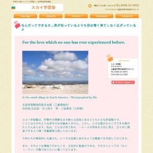 三重県伊勢市のスカイ学習塾のホームページ