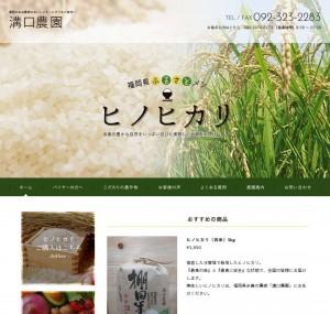 福岡のお米農家は【溝口農園】