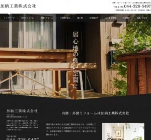 川崎市 内装リフォーム・店舗リフォームは【加納工業株式会社】
