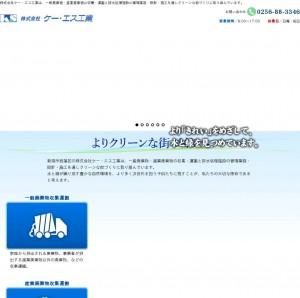 株式会社ケー・エス工業