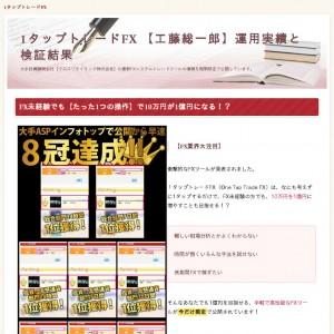 1タップトレードFX 【工藤総一郎】運用実績と検証結果