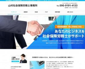 知立市 労務管理は【山村社会保険労務士事務所】