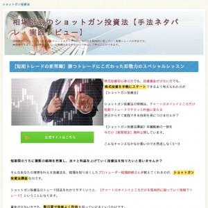 相場師朗のショットガン投資法【手法ネタバレ・実践レビュー】