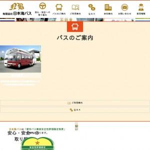 新潟県の貸切・観光バスは日本海バス