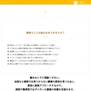 大阪市生野区 腰痛専門の整体院は【きたおか整骨院】