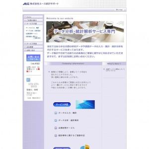統計解析の会社のホームページ