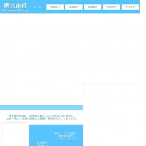 隈元歯科医院のホームページ