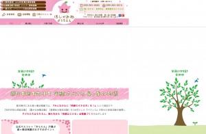 鹿児島市の幼稚園のホームページ