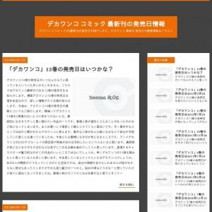 デカワンコ コミック 最新刊の発売日情報