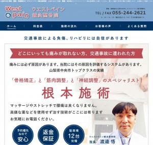 山梨中央市 頭痛・腰痛・交通事故治療は【ウエストペイン鍼灸整骨院】