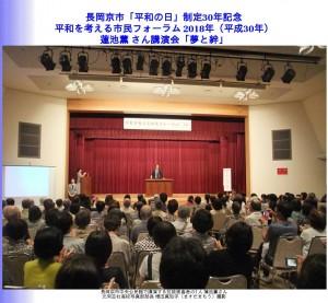 長岡京市「平和の日」制定30年記念 平和を考える市民フォーラム 2018年(平成30年) 蓮池薫 さん講演会「夢と絆」