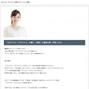 FJPマスタープログラム・大滝保【ネタバレ】口コミと評価