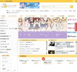 Dakimakuraのホームページ