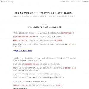 嶋谷 香奈 かなるこ式トレンドせどりのトリセツ【評判・売上実績】