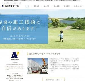 宮城県仙台市の足場業者|株式会社ネクストパイプ