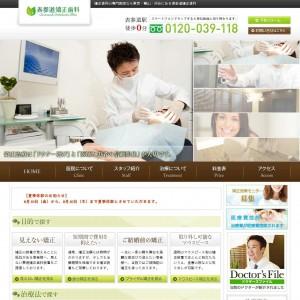 東京のインビザラインなどの矯正歯科のホームページ