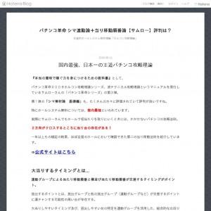 シマ連動論+当り移動順番論【サムロー】評判は?