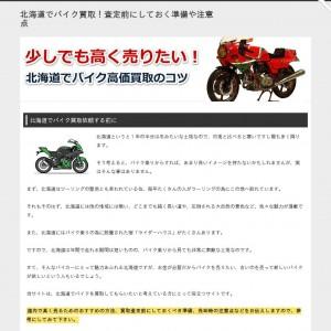 北海道でバイク買取!査定前にしておく準備や注意点