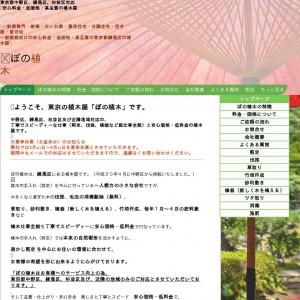 東京の植木屋のホームページ