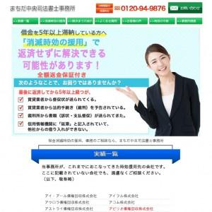 借金の消滅時効の援用のホームページ