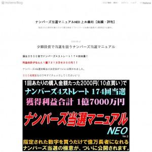 ナンバーズ当選マニュアルNEO 上木義和【実績・評判】