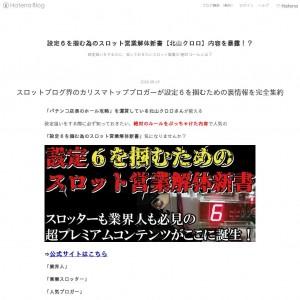 設定6を掴む為のスロット営業解体新書【北山クロロ】内容を暴露!?