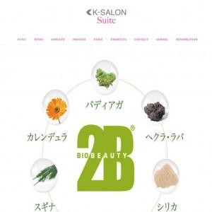 仙台のエステサロン K-SALONSuite