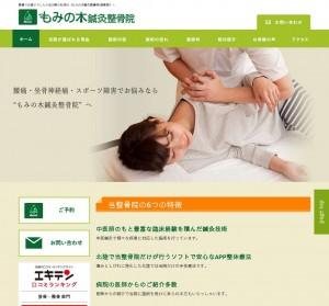 石川県小松市 腰痛・坐骨神経痛でお悩みなら|もみの木鍼灸整骨院/接骨院