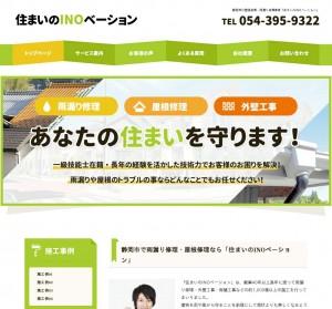 静岡市 雨漏り修理・屋根修理は【住まいのINOベーション】