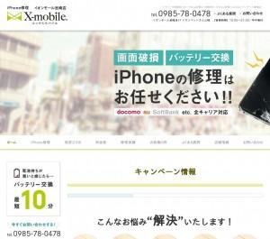 宮崎市のiPhone修理・格安スマホ変更|X-mobileイオンモール宮崎店