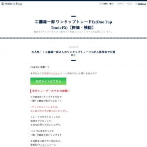 工藤総一郎 ワンタップトレードfx(One Tap TradeFX)【評価・検証】