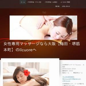 大阪の女性専用マッサージのホームページ