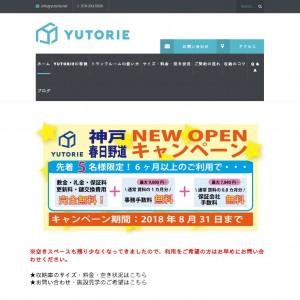 神戸のトランクルームのホームページ
