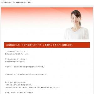 コピペ出会いスナイパー【購入済】内容ネタバレと本音の口コミ