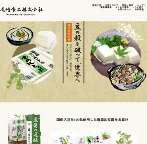 豆腐、無添加豆腐の卸売なら|尾崎食品株式会社