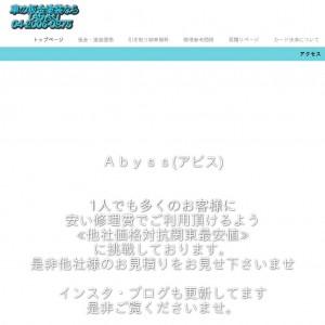 埼玉の安い車の板金のサイト