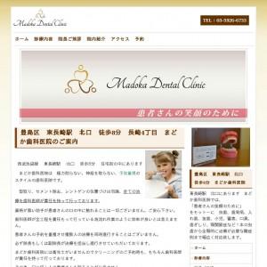 東長崎駅の歯科のホームページ