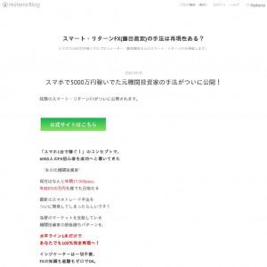 スマート・リターンFX(藤田昌宏)の手法は再現性ある?