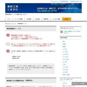 韓国語翻訳サービス-翻訳工房くまざわ