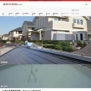 広島県廿日市の外壁塗装のホームページ