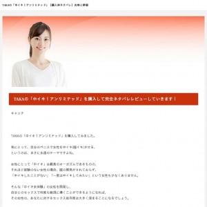 TAKAの「中イキ!アンリミテッド」【購入済ネタバレ】内容と評価