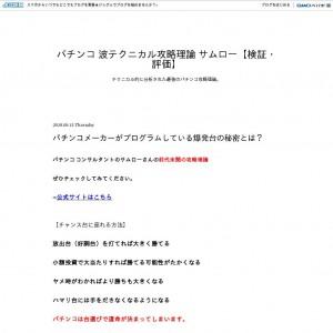 波テクニカル攻略理論 サムロー【検証・評価】