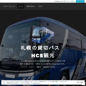 北海道の貸切バス