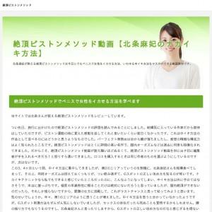 絶頂ピストンメソッド動画【北条麻妃のナカイキ方法】