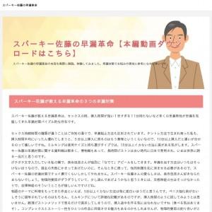 スパーキー佐藤の早漏革命【本編動画ダウンロードはこちら】