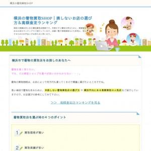 横浜の着物買取SHOP|損しないお店の選び方&高額査定ランキング