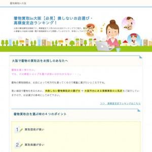 着物買取in大阪【必見】損しないお店選び・高額査定店ランキング!