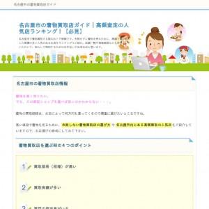 名古屋市の着物買取店ガイド|高額査定の人気店ランキング!【必見】