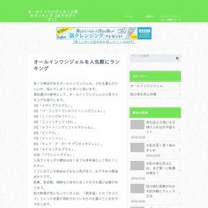 オールインワンジェル|人気のランキング【女子力アップ!】