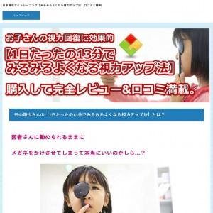 田中謹也アイトレーニング【みるみるよくなる視力アップ法】口コミと評判